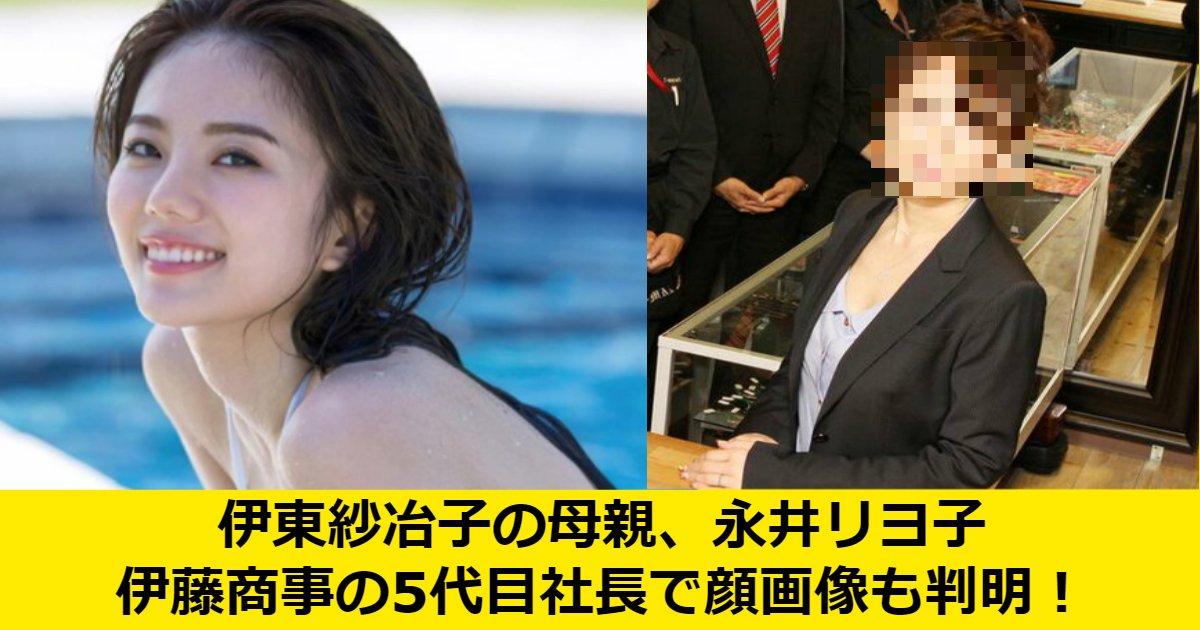 a 3.jpg?resize=1200,630 - 伊東紗冶子の母親、永井リヨ子は伊藤商事の5代目社長で顔画像も判明!
