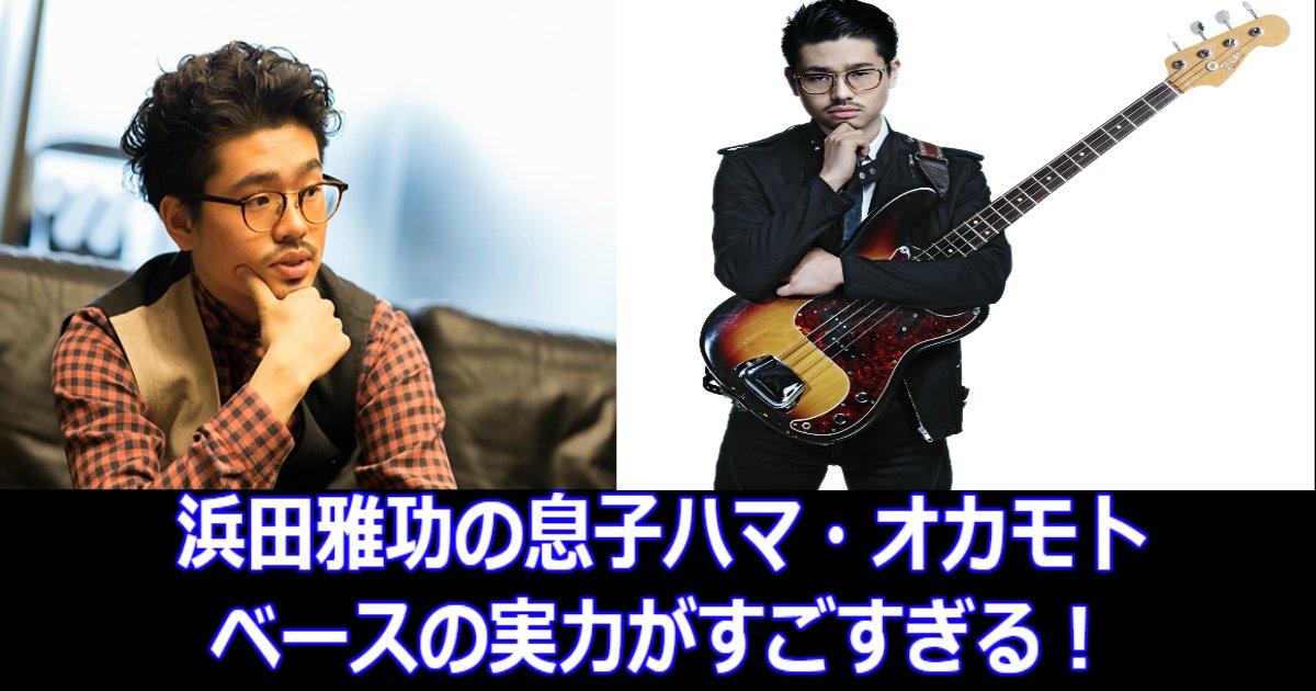 aa 2.jpg?resize=1200,630 - 浜田雅功の息子ハマ・オカモトのベースの実力がすごすぎる!