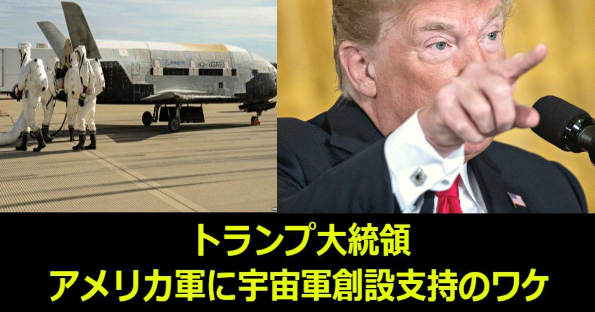 aa 20.jpg?resize=1200,630 - トランプ大統領が国防省にアメリカ軍に新たに宇宙軍を創設指示?そのワケとは?