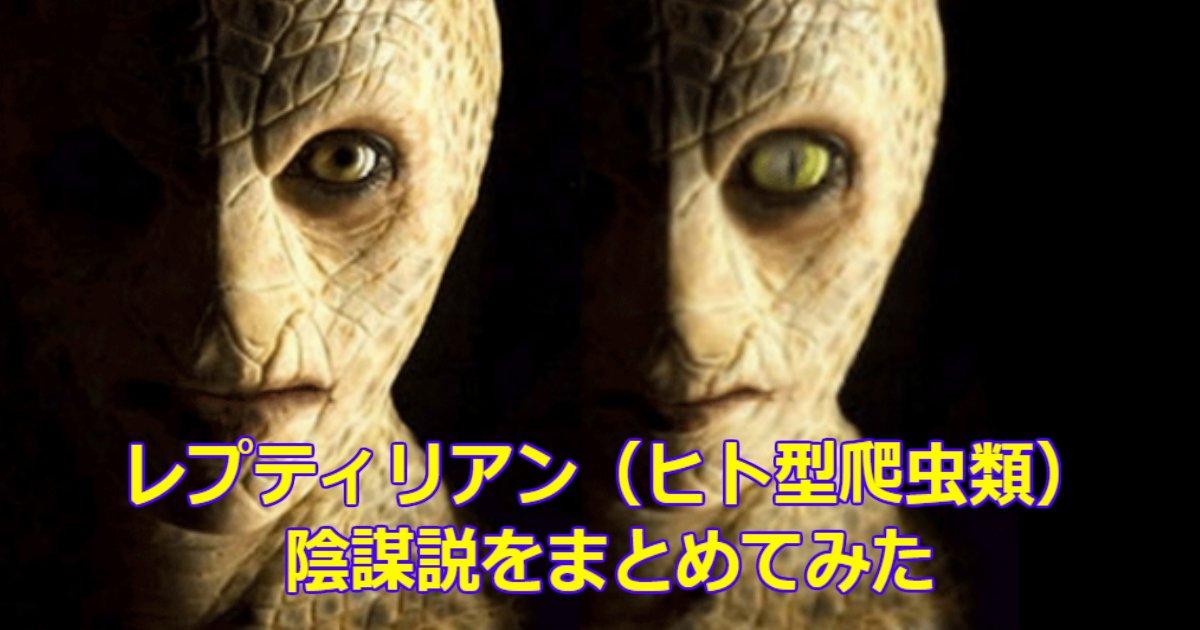 aa 21.jpg?resize=1200,630 - レプティリアン(ヒト型爬虫類)陰謀説をまとめてみた。