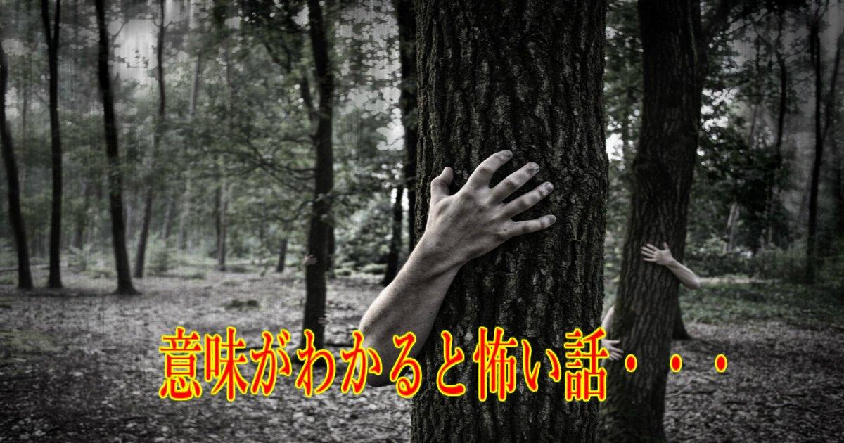 aa 8.jpg?resize=1200,630 - 【厳選】意味がわかると怖い話ベストセレクション