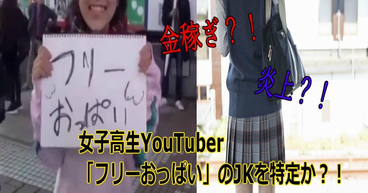 aa.jpg?resize=1200,630 - 通行人に胸触らせてお金稼ぎ?!女子高生YouTuber「フリーおっぱい」のJKを特定か?!