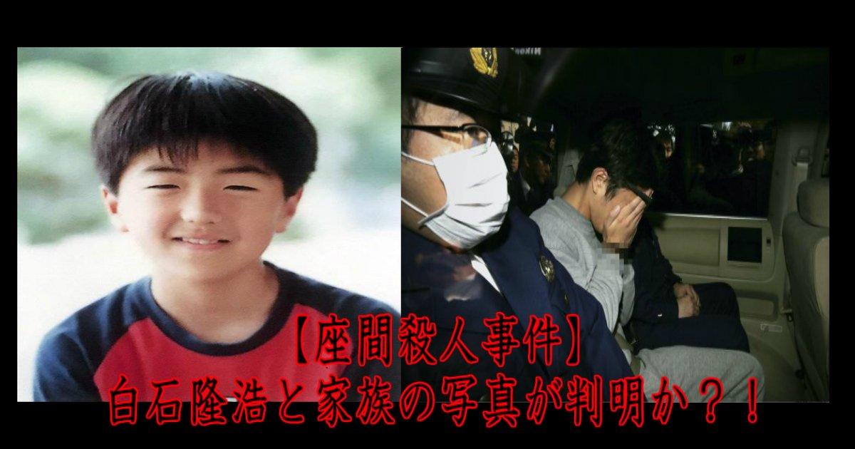 aaa 3.jpg?resize=300,169 - 【座間殺人事件】白石隆浩と家族の写真が判明か?!壮絶な生い立ちについても暴露!