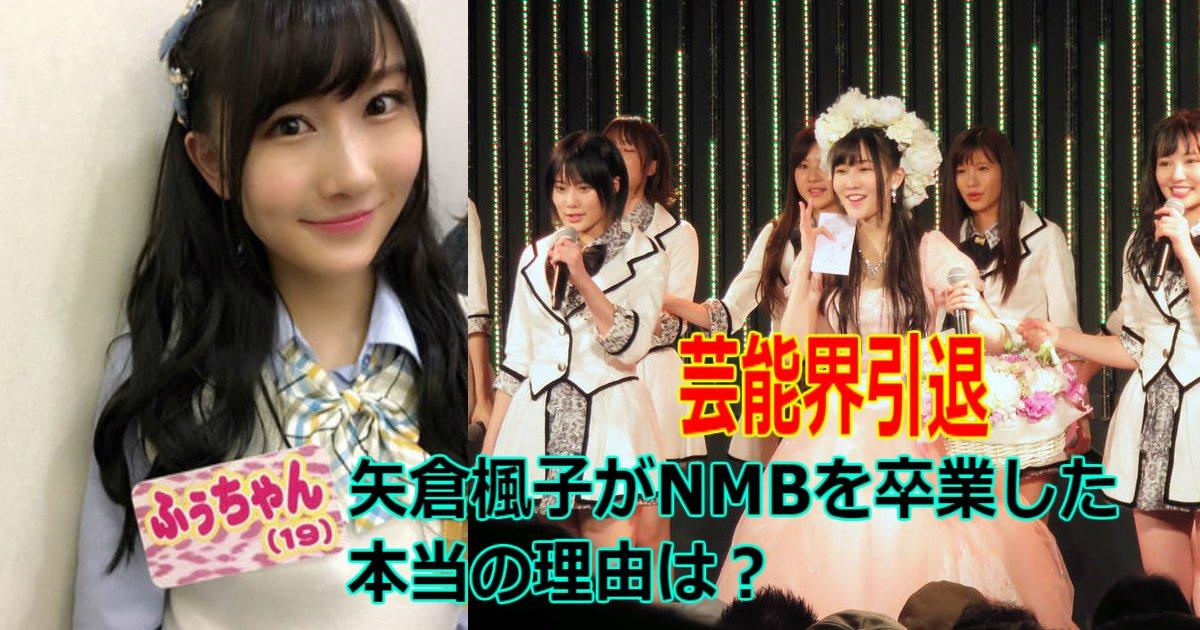 aaa 6.jpg?resize=1200,630 - 【芸能界引退】矢倉楓子がNMBを卒業した本当の理由は?