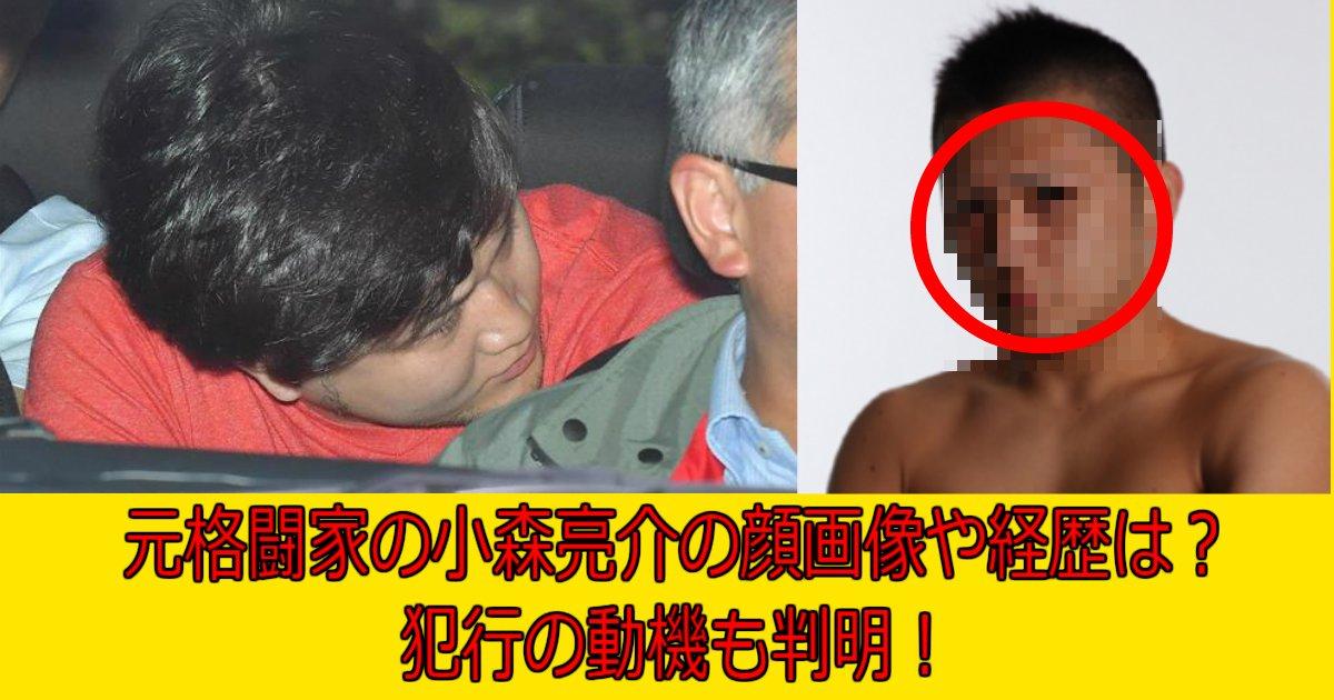 aaaa 2.jpg?resize=1200,630 - 逮捕された元格闘家の小森亮介の顔画像や経歴は?犯行の動機も判明!