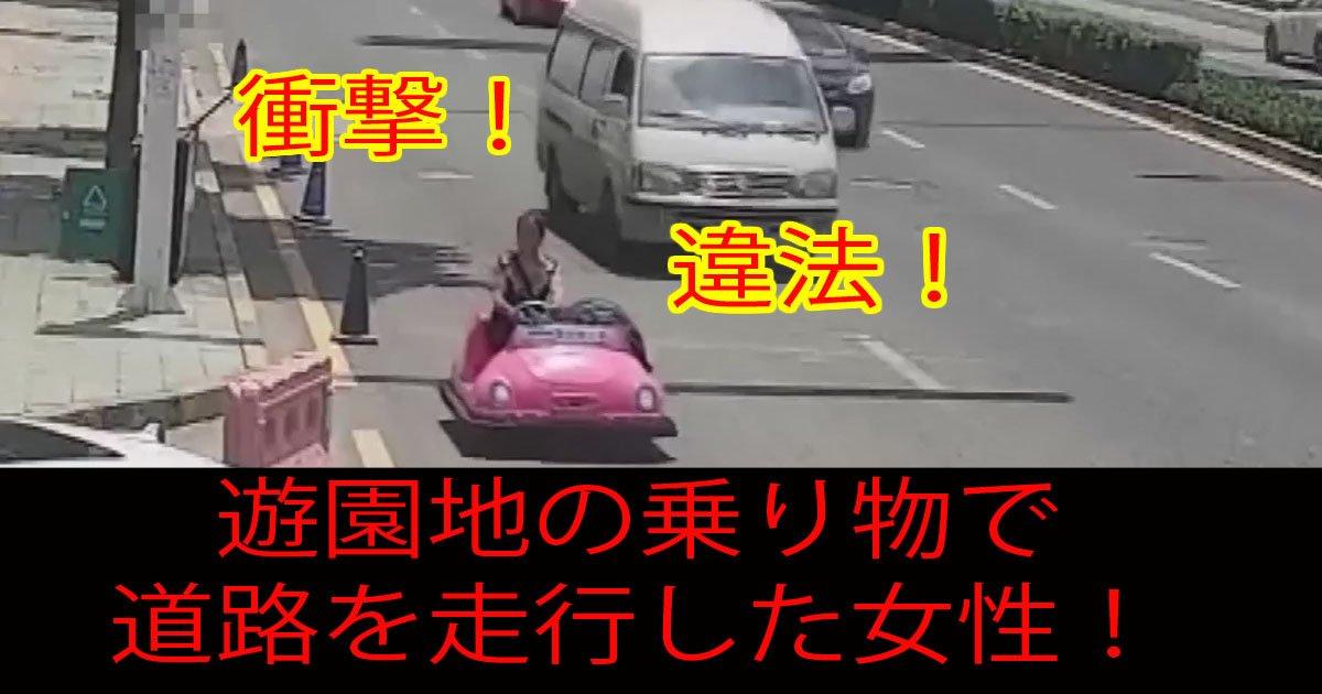 bannpaka.jpg?resize=1200,630 - 【衝撃】遊園地の'あの乗り物'で道路を疾走⁉