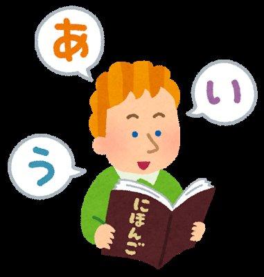 日本語에 대한 이미지 검색결과