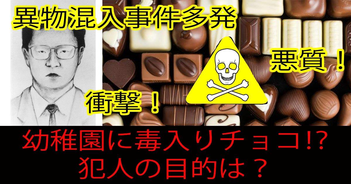 dokuitrityoko.jpg?resize=1200,630 - 【昭和の衝撃事件】58個の毒チョコを幼稚園に届ける!犯人の目的は⁉
