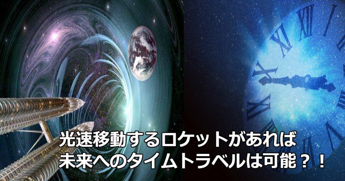 e 6.jpg?resize=1200,630 - 【速報】光速移動するロケットがあれば未来へのタイムトラベルは可能?!