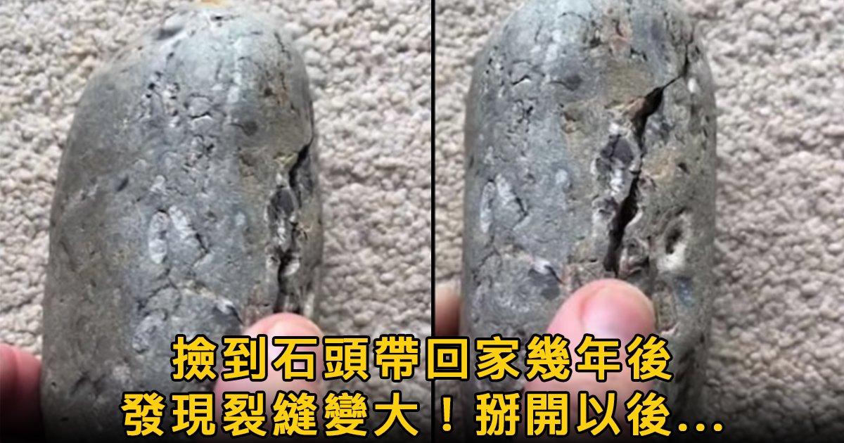 e69caae591bde5908d 1 10.png?resize=300,169 - 撿了一顆怪石頭回家「竟出現一道裂痕」他掰開尖叫:是寶藏!