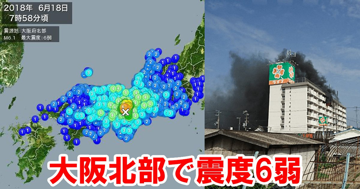 earth.jpg?resize=300,169 - 【大阪北部で震度6弱】今まで救助17件、火災3件、壁崩落も