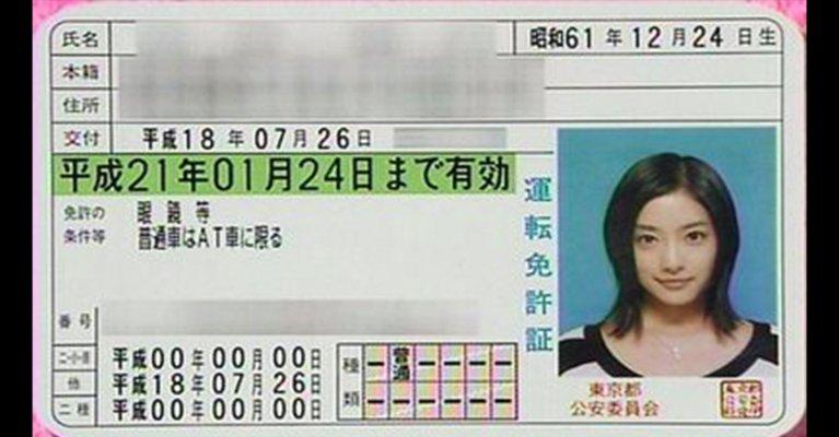 eyecatch 4.png?resize=1200,630 - 【大暴露】芸能人の免許証!!! 安室ちゃんは衝撃的だった!