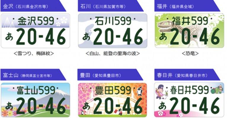 eyecatch 7.png?resize=300,169 - 【自分の街PR】図柄入りご当地ナンバープレートデザイン一覧大公開!!!