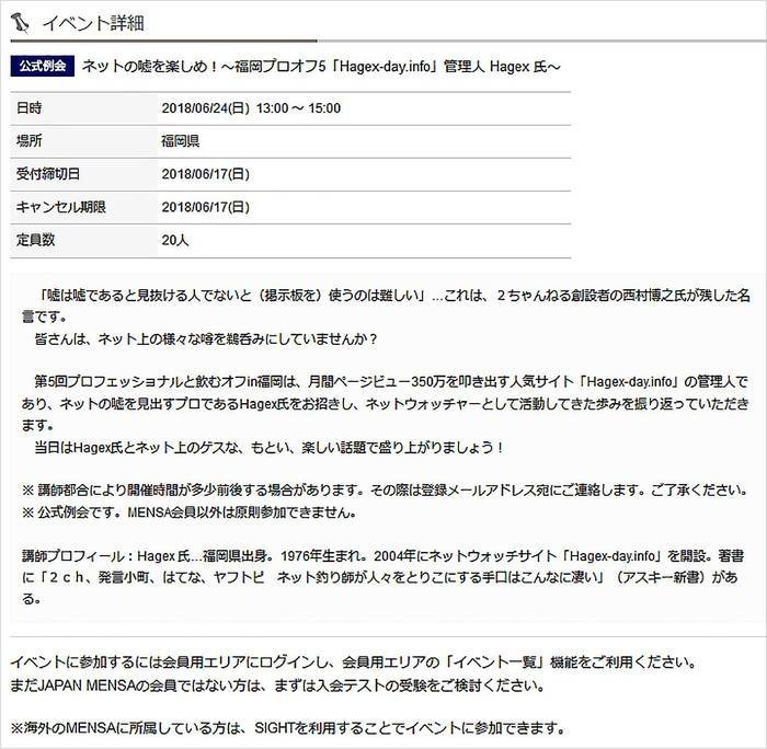 Image result for 福岡ブロガー刺殺事件 ネットの嘘を楽しめ!~福岡プロオフ5「Hagex-day.info」管理人 Hagex 氏~