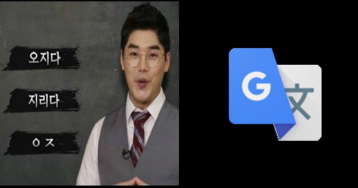 google translator.png?resize=300,169 - '세종머왕' 'ㅇㅈ' 까지 번역 ... 구글번역기의 흥미로운 T.M.I 5가지