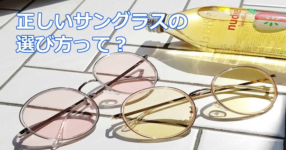 grass.png?resize=1200,630 - カラーレンズサングラスは紫外線カットに効果的?正しいサングラスの選び方は?