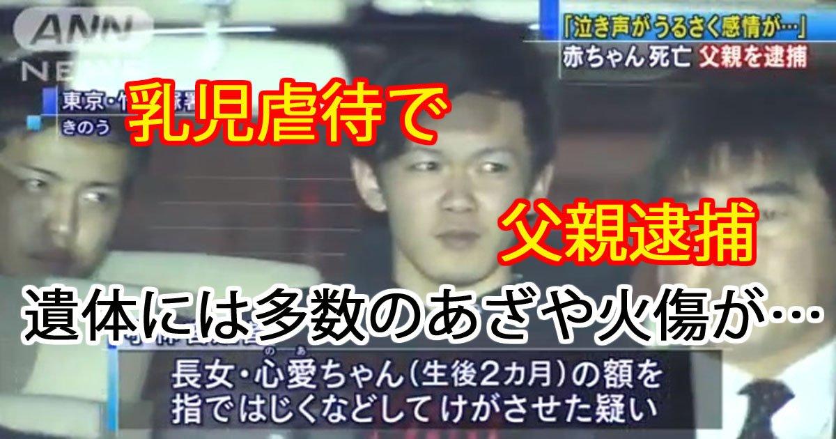 gyakutai.jpg?resize=1200,630 - 乳児虐待死で父親逮捕!高温の牛乳を飲ませる…
