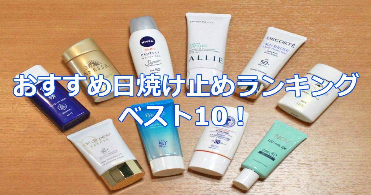 hiyake.png?resize=412,232 - 【最新版】夏には欠かせないおすすめ日焼け止めランキングベスト10!