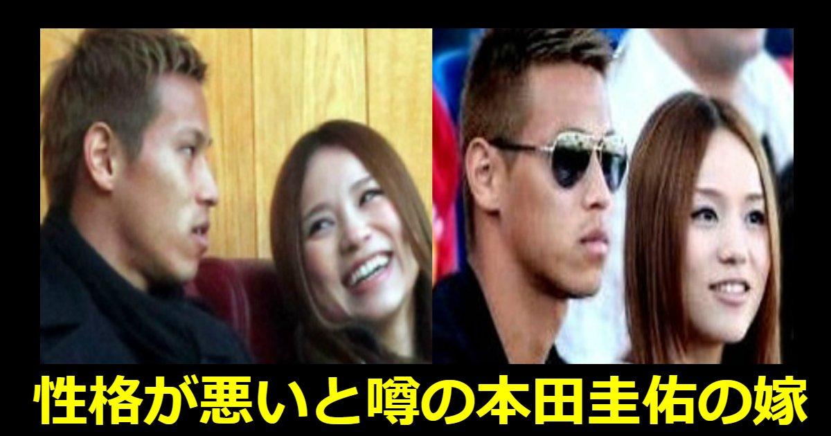 サッカー日本代表・本田圭佑の嫁と子供まとめ、嫁が性格悪いと話題に