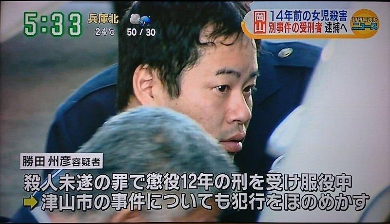 Image result for 勝田容疑者 鵜瀬柚希