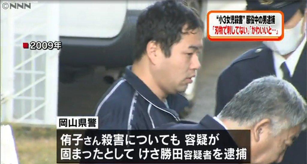 Image result for 勝田容疑者