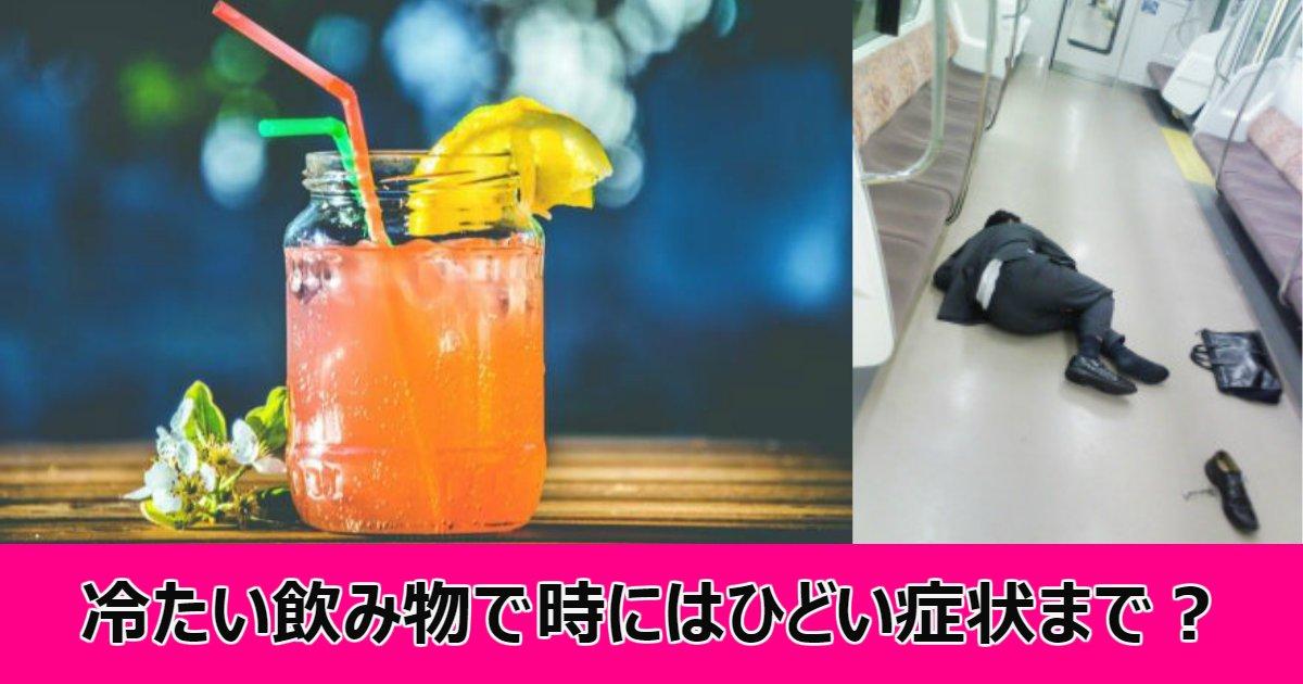 ice.png?resize=648,365 - 冷たい飲み物を絶対に飲んではいけない理由とは?時にはひどい症状まで…
