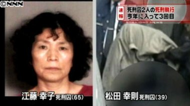 囚 死刑 日本 の