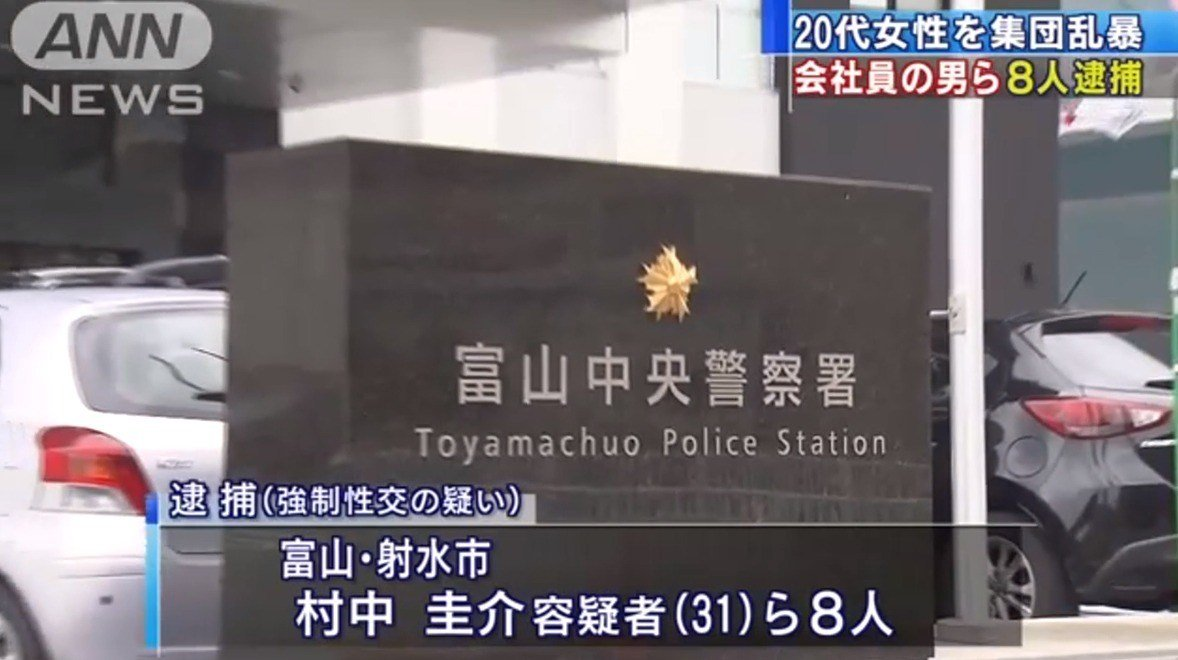 Image result for 富山県集団性的暴行事件