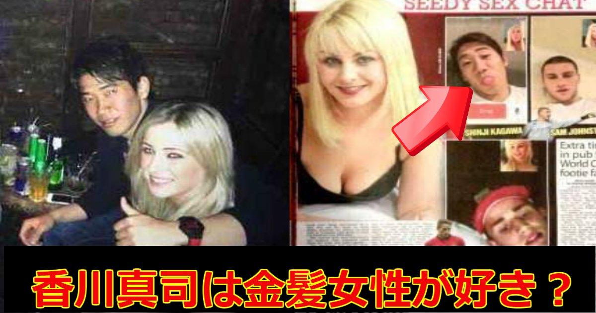 kagawa.png?resize=300,169 - サッカー日本代表・香川真司の彼女遍歴まとめ!どうやら金髪女性が好きらしい