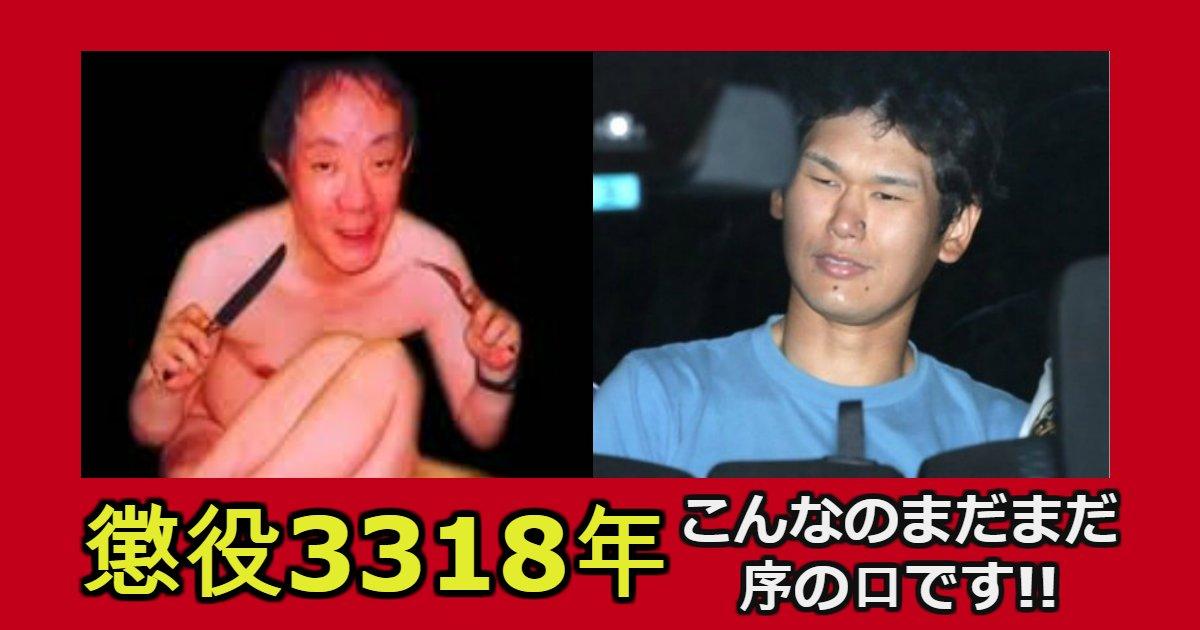 keiki.png?resize=648,365 - 刑期が長すぎる囚人まとめ!それならむしろ死刑にしてくれ…