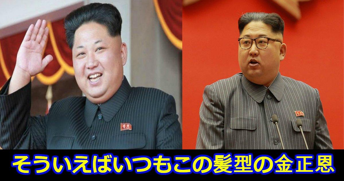 kim.png?resize=300,169 - 金正恩があの「独特なヘアスタイル」を貫く理由って?実はかなり深い理由があった!