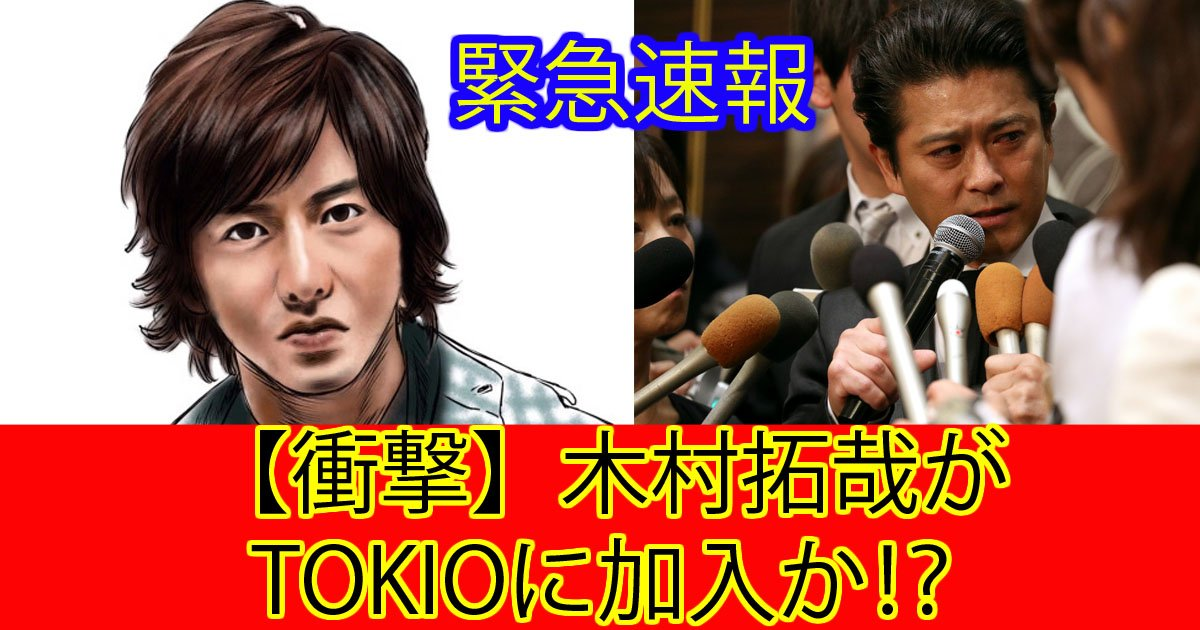 kimutakutokio.jpg?resize=648,365 - 【緊急速報】キムタクがTOKIOメンバーに加入か⁉有力情報を大公開!