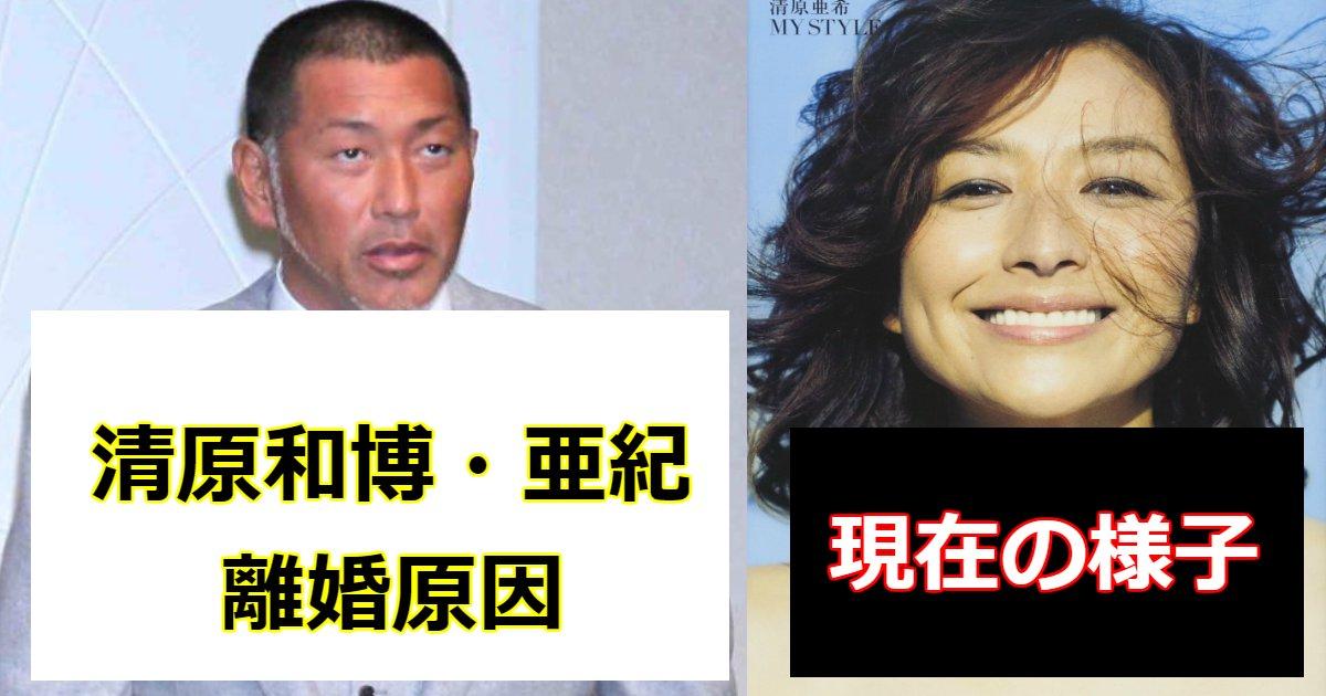 kiyo.png?resize=1200,630 - 清原和博と清原亜希の離婚原因は⁈薬物騒動から2年、現在は?