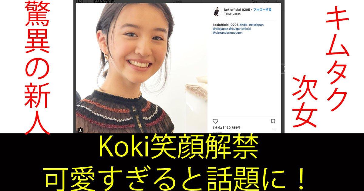 kokimoderu.jpg?resize=648,365 - キムタク次女Koki、笑顔解禁で可愛すぎると話題!