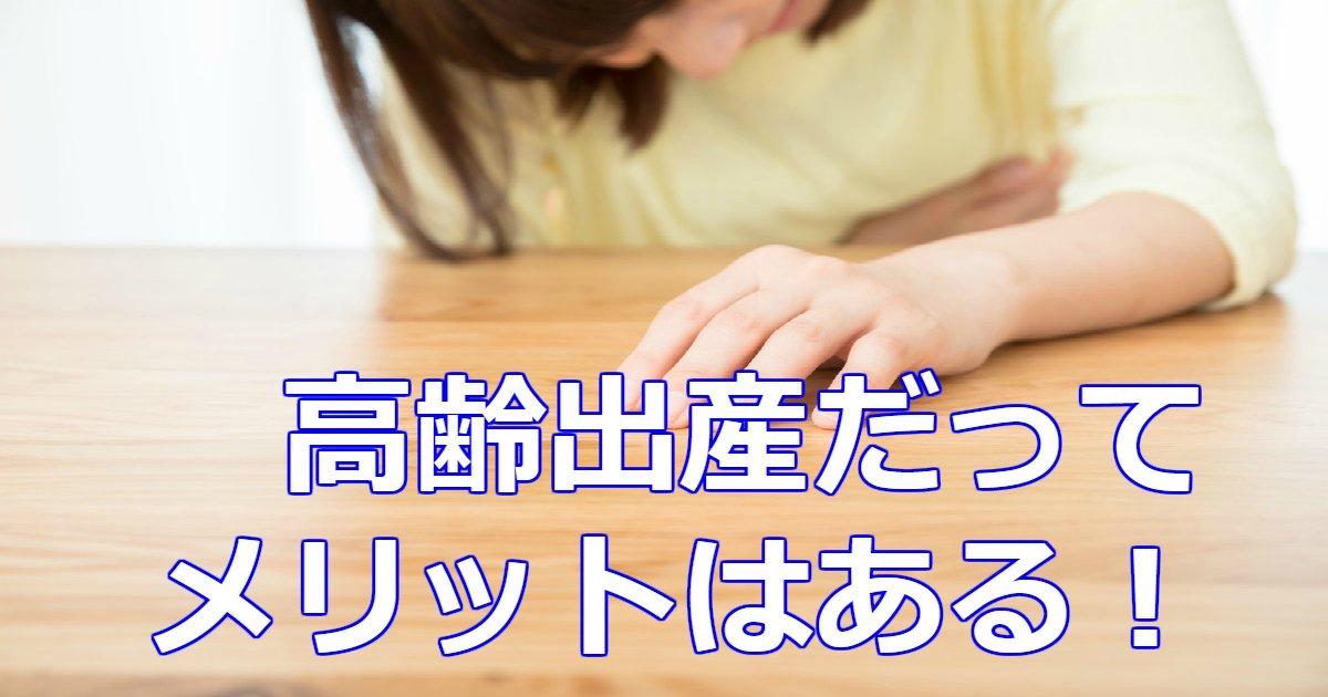 kourei.png?resize=1200,630 - 「年齢なんて関係ない」高齢出産の光と影