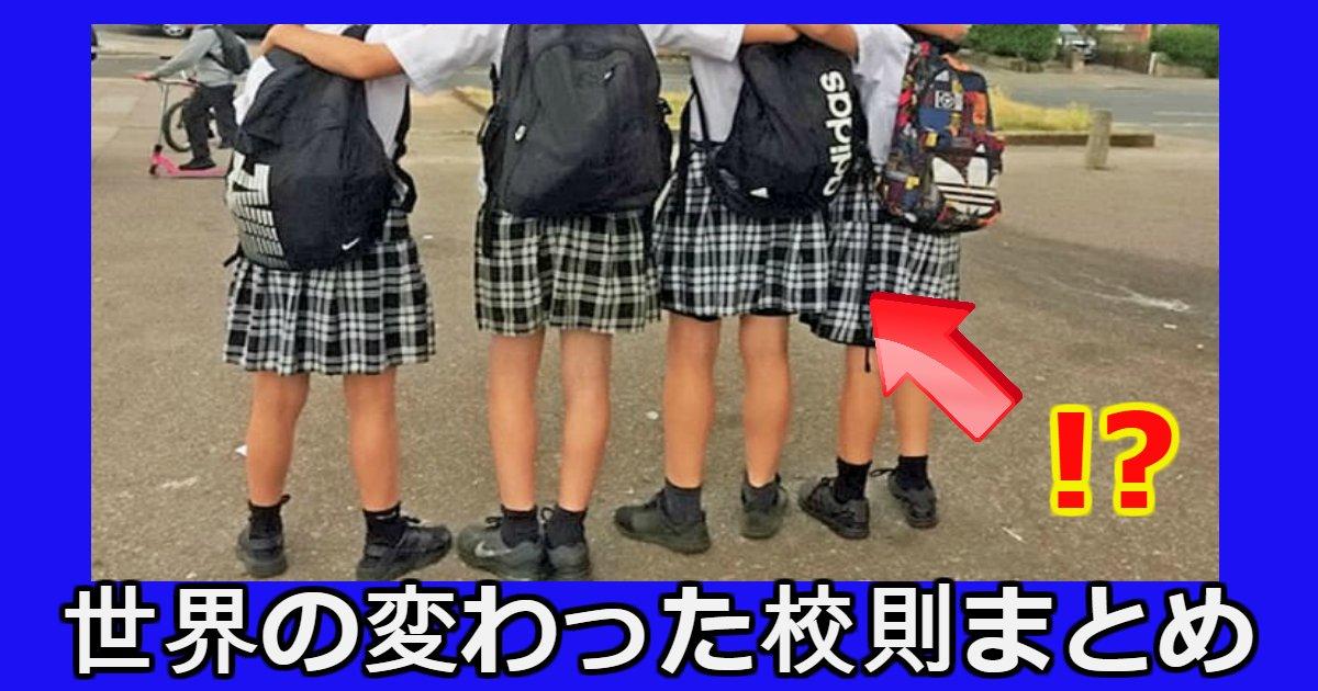 kousoku.png?resize=648,365 - 世界中の変わった校則まとめ!世界の校則は普通じゃない