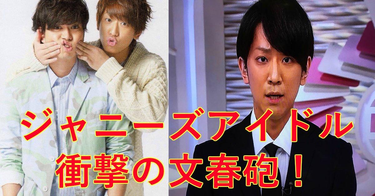 koyama.png?resize=1200,630 - NEWS・小山慶一郎&加藤シゲアキ、未成年女性に飲酒強要!活動自粛へ