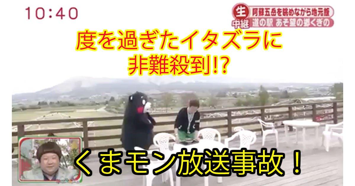 kumamon.jpg?resize=1200,630 - 【衝撃】くまモンが放送事故!ふざけすぎに非難殺到