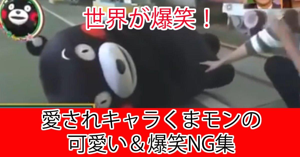 kumamonng.jpg?resize=648,365 - 【爆笑】くまモンがやらかした⁉くまモンのNG集!