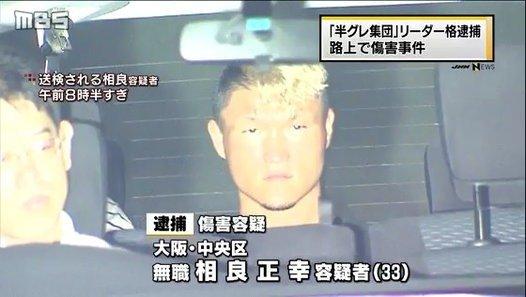 相良正幸 逮捕에 대한 이미지 검색결과