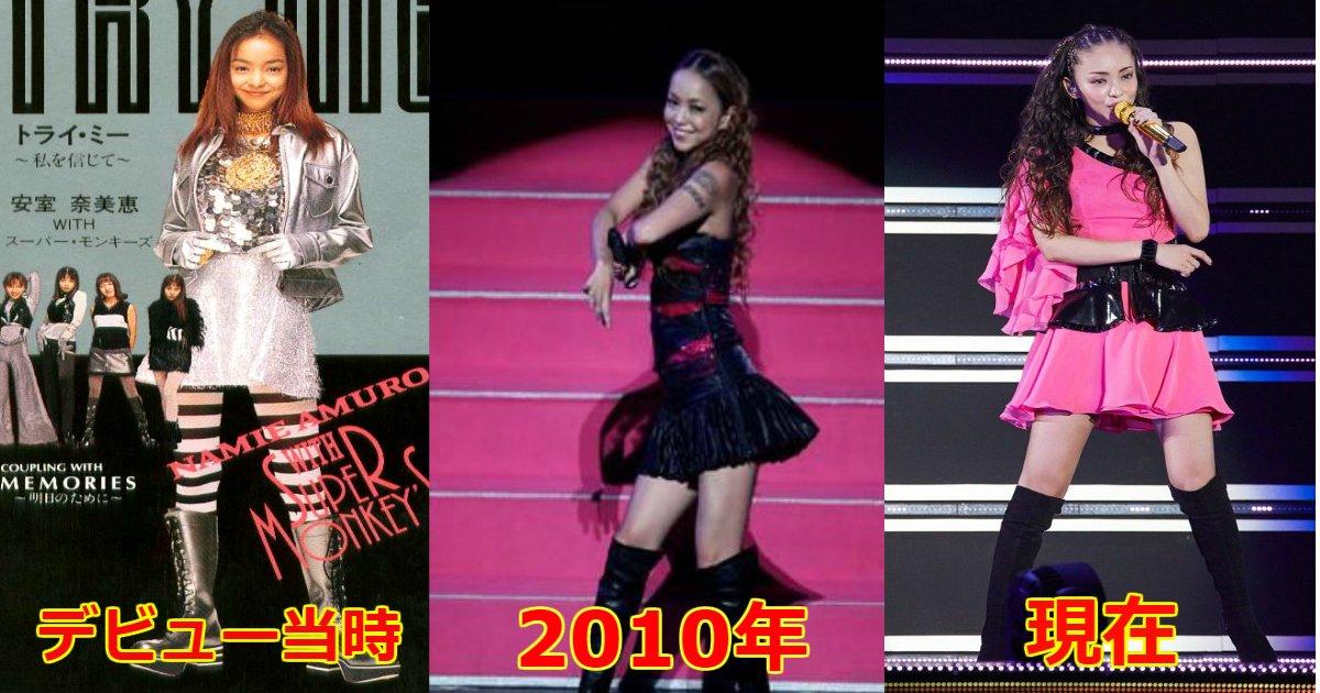 namie.png?resize=300,169 - 安室奈美恵の体型がデビューから現在まで全く変わらない伝説、これって本当なの?
