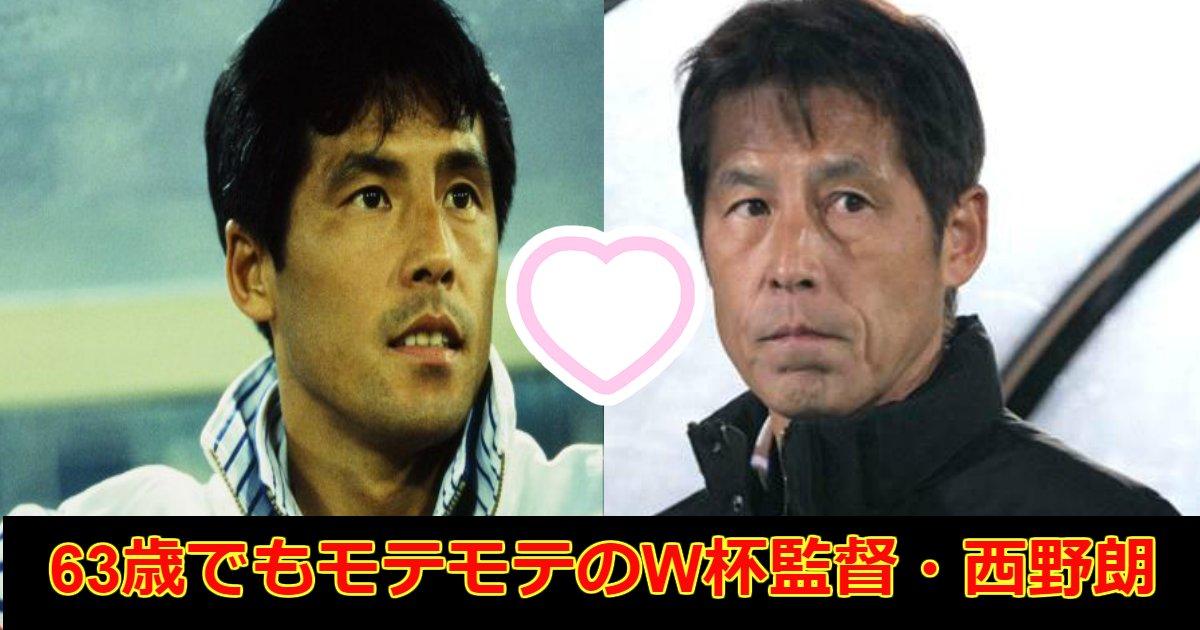 nishino.png?resize=300,169 - 【西野ジャパン】W杯日本代表監督・西野朗の凄さと家族情報、スキャンダルについて