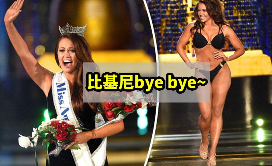 no more bikini.jpg?resize=1200,630 - 美國小姐選美比賽不穿泳裝了!?近一世紀的吸睛環節正式走入歷史!