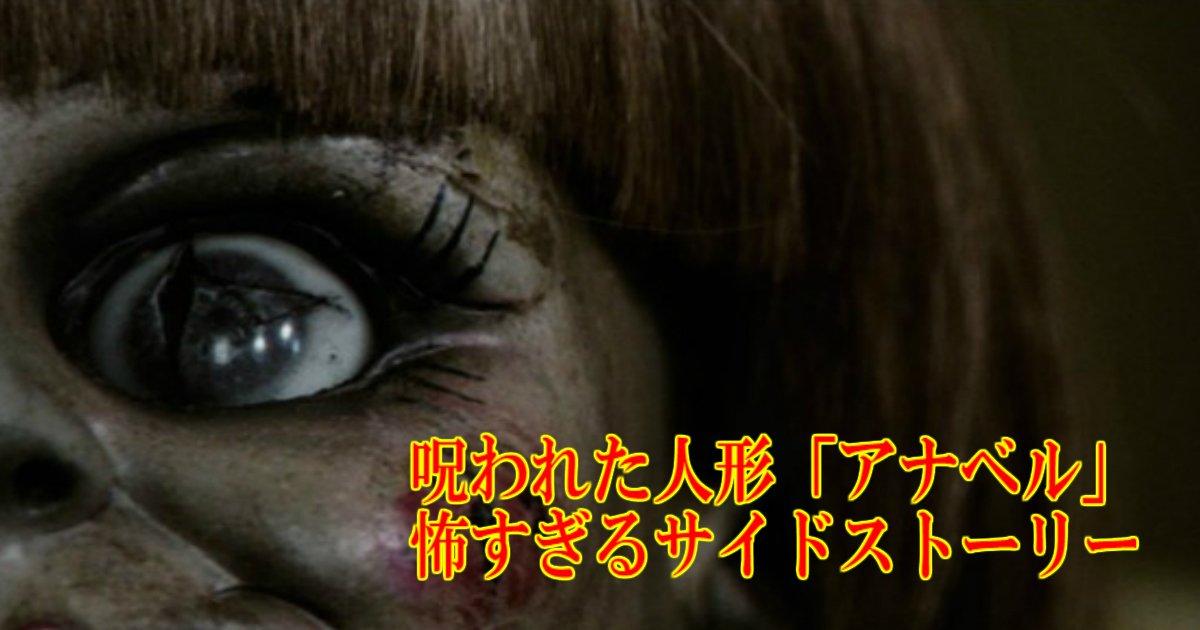 q 11.jpg?resize=300,169 - 呪われた人形「アナベル」に関する普通に怖すぎるサイドストーリー
