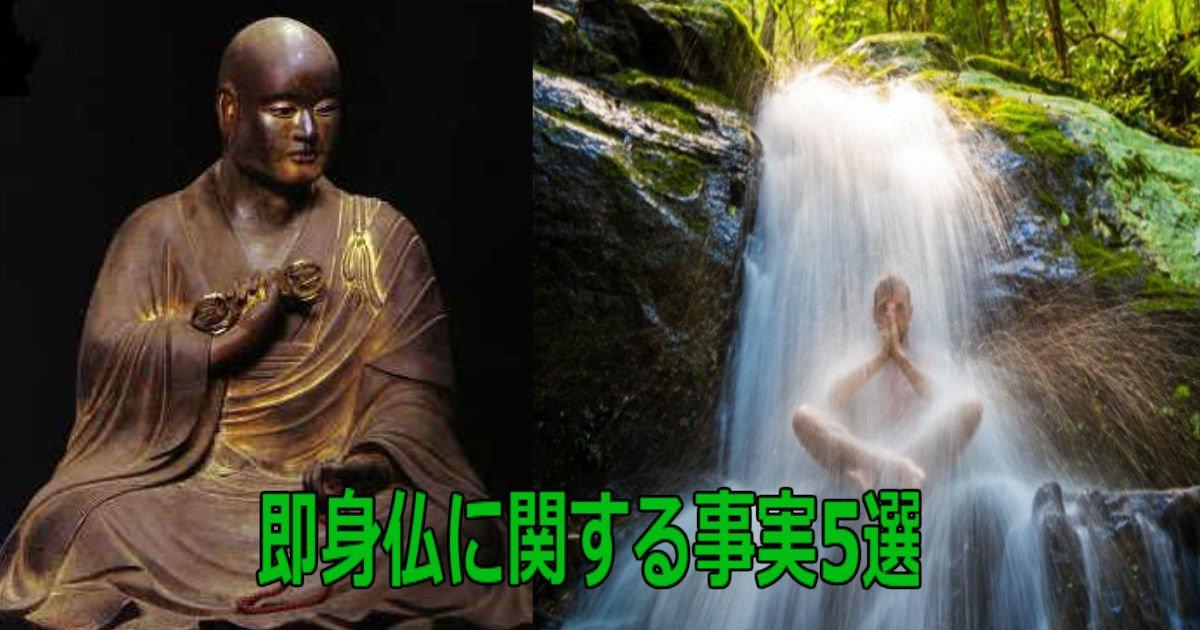 q 12.jpg?resize=1200,630 - 世界が報じた即身仏に関する事実5選