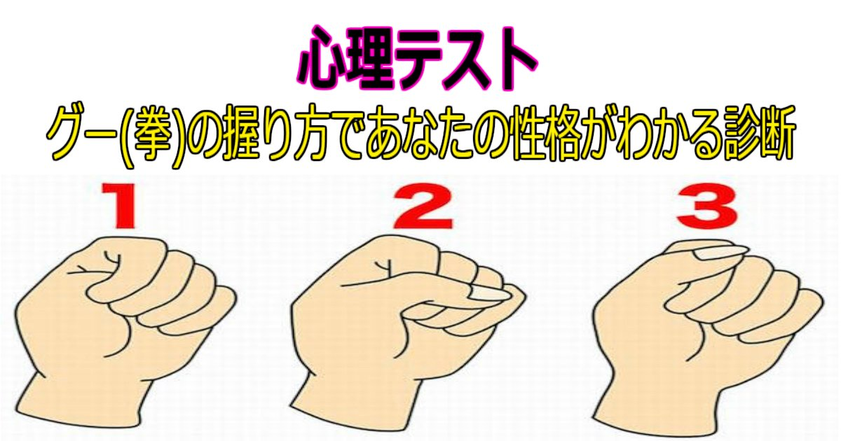 q 5.jpg?resize=648,365 - 【心理テスト】グー(拳)の握り方で性格がわかるらしい!アナタはどのタイプ?