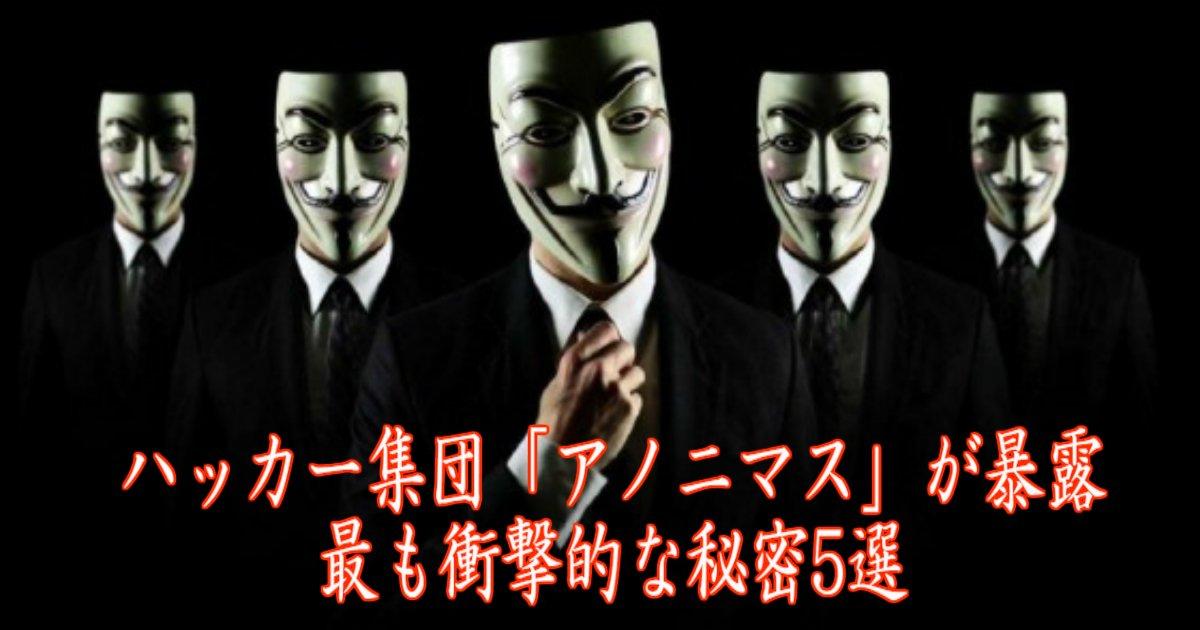 qqq.jpg?resize=1200,630 - 【驚愕】ハッカー集団「アノニマス」が暴いた最も衝撃的な秘密5選