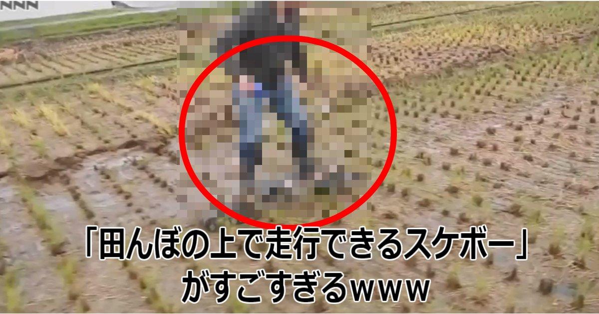 r 1.jpg?resize=300,169 - 【動画】「田んぼの上で走行できるスケボー」がすごすぎるwww