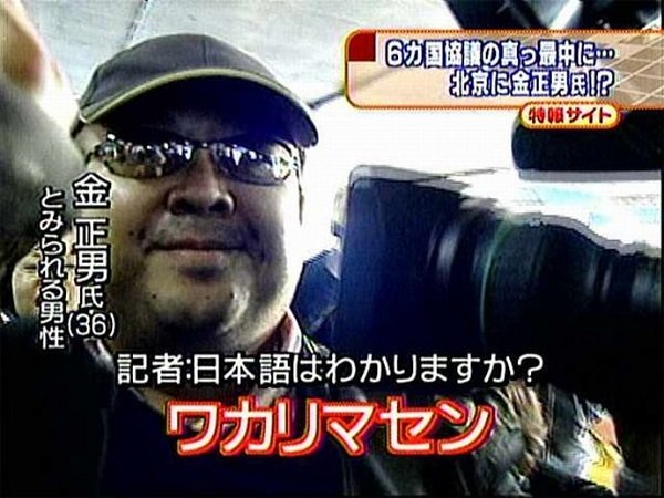 「金正男 東京ディズニーランド」の画像検索結果