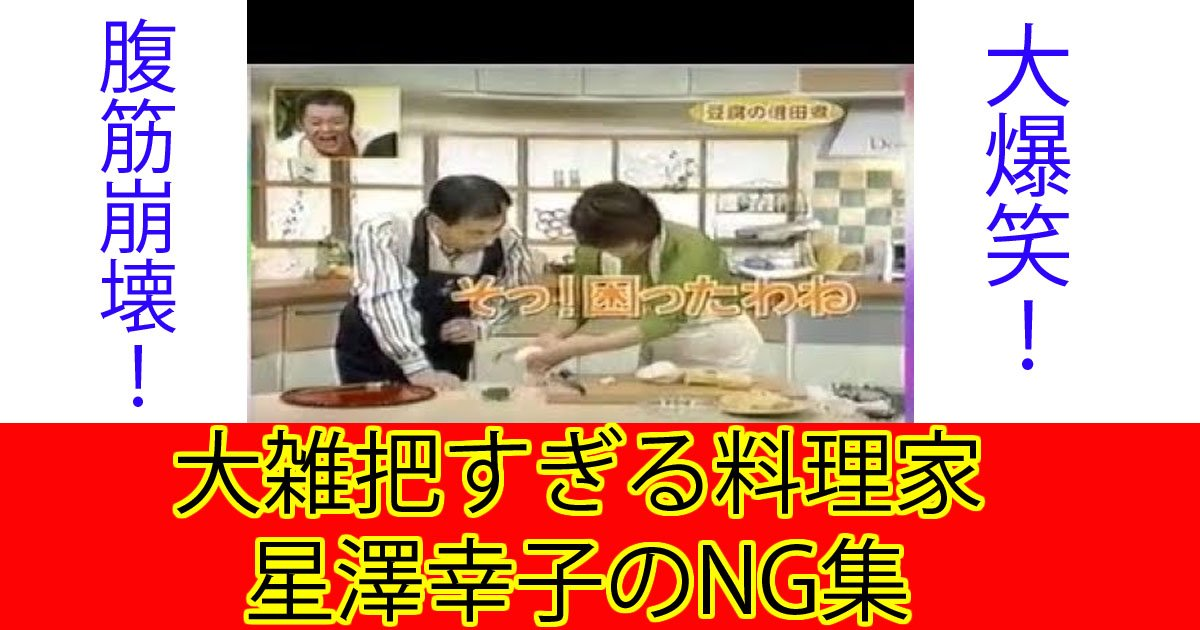 ryorikang.jpg?resize=1200,630 - 【爆笑】大雑把すぎる料理研究家「星澤幸子」のNG集!